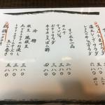 ちょんたま食堂 - 夜のメヌー