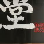 ちょんたま食堂 - 謎の詩人 和馬:(;゙゚'ω゚'):