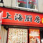 上海厨房 家楽 -