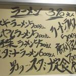 ラーメン秀 - メニュー ※ラーメン税込390円は安い!(2017.09.13)
