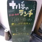 居酒屋 十八番 - 【2017.9.14(木)】店舗入口にあるランチメニュー