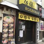 麺恋 佐藤 - 平岸街道沿いにございますラーメン屋さんです。
