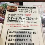 陳家私菜 有楽町店 -