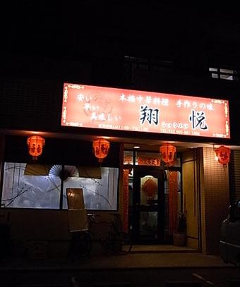 本格中華料理 翔悦