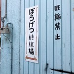 ぼうげつ - 2017年9月 駐車場の案内2
