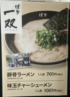 博多一双 - あべのハルカス九州大物産展