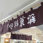 全国銘菓撰 池袋東武店 - こちらです