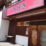 イタリア食堂DecoBocco - 向かい側にはこのお店がありました。
