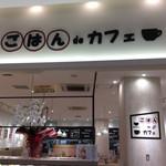 ごはんdeカフェ -