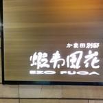 かま田別邸 蝦夷風花 -