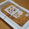 とんかつ和幸 - 料理写真:買って帰ったミンチカツ2個(2017.9.14)
