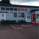 里山元気ファーム 岩塚直売店 - 入口