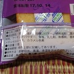 不二家 - スコッチケーキ(マデラ)160円裏面