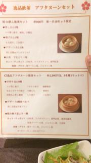 逸品飲茶縁茗 -