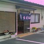 731192 - 山崎家うどん