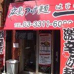 広島つけ麺 一 - お店の外観