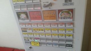 拉麺 えぼし - 券売機