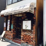 キッチン・ダダ - 神谷町から少し足を伸ばして!