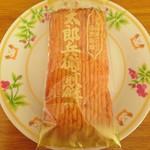 大久保熨斗吉商店 - 料理写真:太郎兵衛煎餅(醤油味)…税別75円