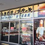 いきなりステーキ -