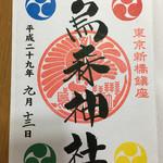 73107025 - 烏森神社の御朱印