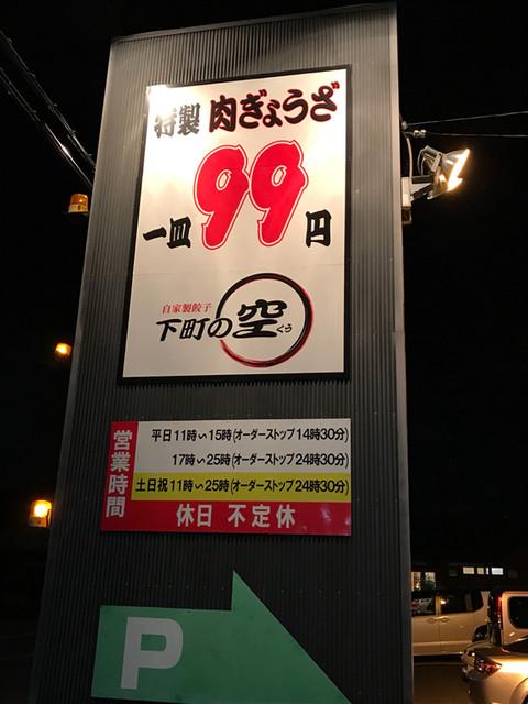 下町の空 武豊店>