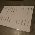 73108577 - メニュー裏