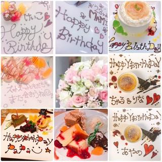 【お誕生日や記念日に】メッセージ付デザートプレートご用意♪