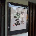 神戸鉄板焼 おくの -