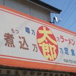 もつ煮 太郎 -