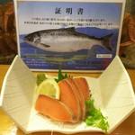 73110723 - 鮭児のルイベ(3800円)
