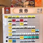 松福 - 2017年9月券売機 ギョウザ安いのねw