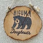 ヒグマドーナッツ - 看板