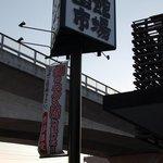 函館市場 - 目印 看板