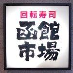 函館市場 - 入り口