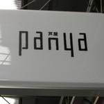 panya 芦屋 - 看板