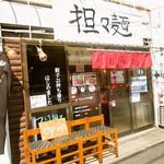 担々麺専門店 - 外観