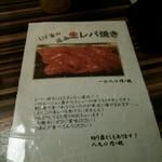 73121642 - 湘南台でレバー!