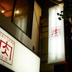 まごころ居酒屋 芝浦 - 2017/9/14  肉肉肉の看板〜〜