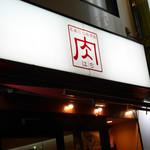 まごころ居酒屋 芝浦 - 2017/9/14  肉看板