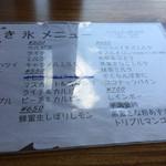 清水屋みやげ店 - メニュー