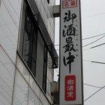 フタマサ御酒堂 - やってまいりました。おかえりまつりの美川のフタマサ御酒堂です。
