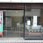 フタマサ御酒堂 - 白山市美川町神幸町にあります。
