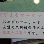 フタマサ御酒堂 - 久野綾希子さんも召し上がった御菓子のご紹介です。