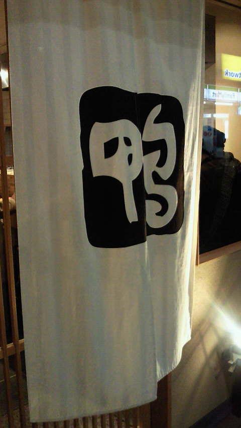 鴨屋 そば香 菊名店