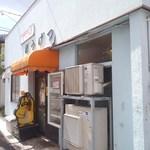ぼうげつ - 店舗