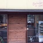 Boulangerie La Lune - 栄町通りにあるブーランジェリー(2017.9.15)