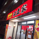 横浜ラーメン はま家 -