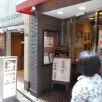 紅花別館 - 入り口