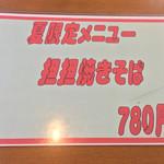 73144273 - 夏季限定メニュー